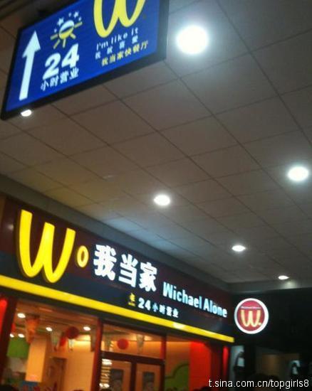 WcDonalds