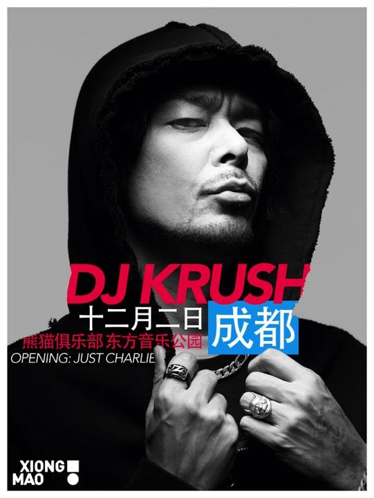 DJ Krush Chengdu