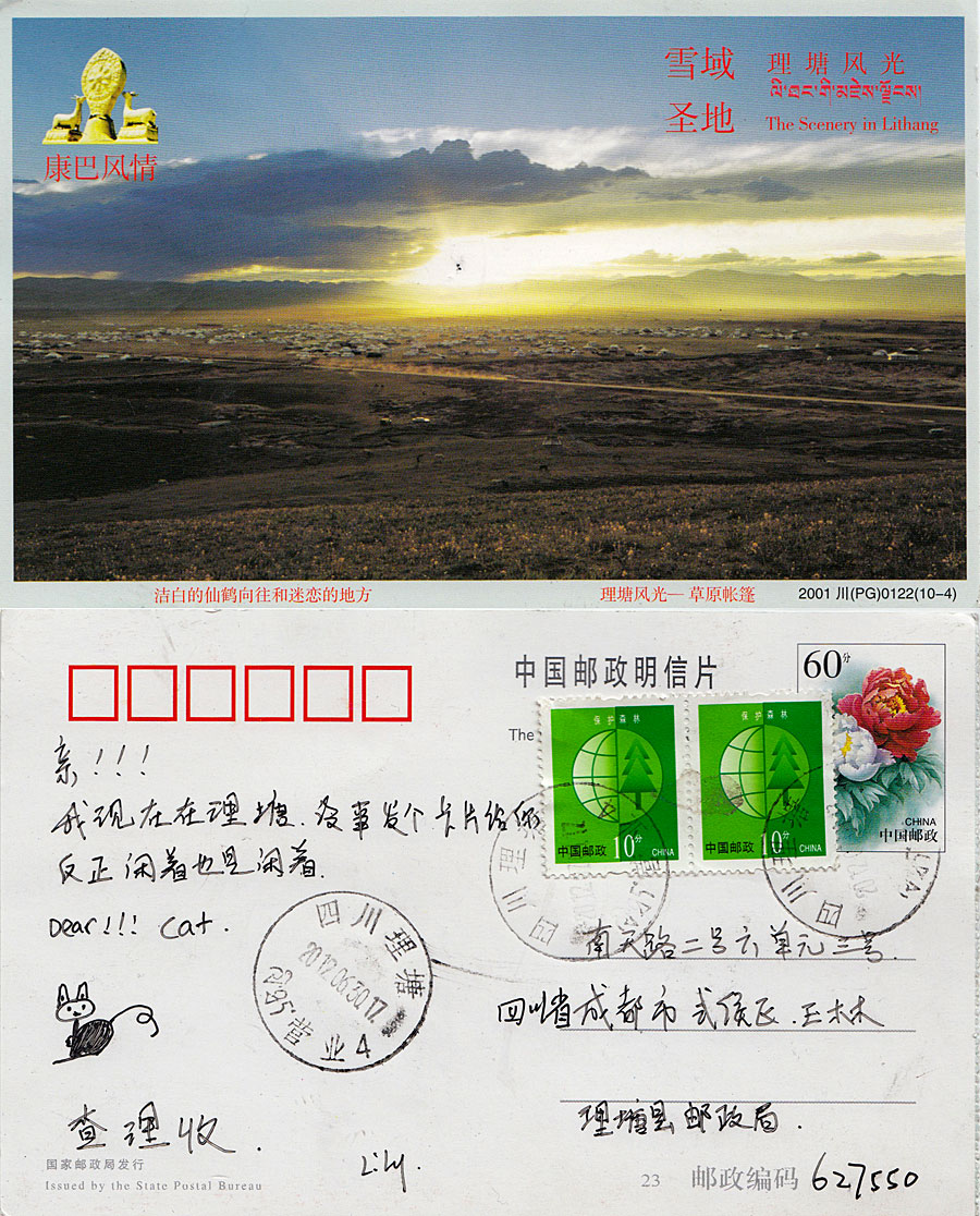 Tibetan postcard