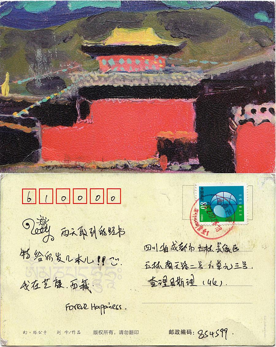 Postcard from Tibet