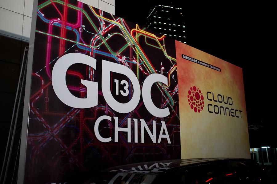 GDC Billboard